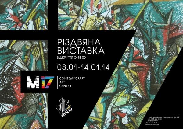 Где и как в Киеве провести выходные 11-12 января 2014 - фото №7